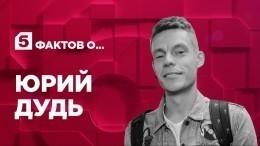 Пять фактов оЮрии Дуде