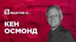 Пять фактов оКене Осмонде