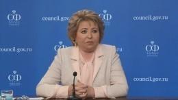 «Граждане могут быть спокойны»: Матвиенко оценила меры поддержки населения ибизнеса