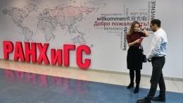 Дети петербургских медиков смогут бесплатно учиться вРАНХиГС