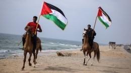 Палестина расторгает все соглашения сИзраилем иСША