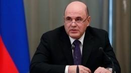 Мишустин: Россия смогла избежать взрывного распространения коронавируса