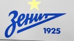 «Солнце светит нам взените»— петербургский клуб «Зенит» отмечает юбилей