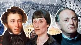 Петербург писателей: Где жили Пушкин, Ахматова иБродский?
