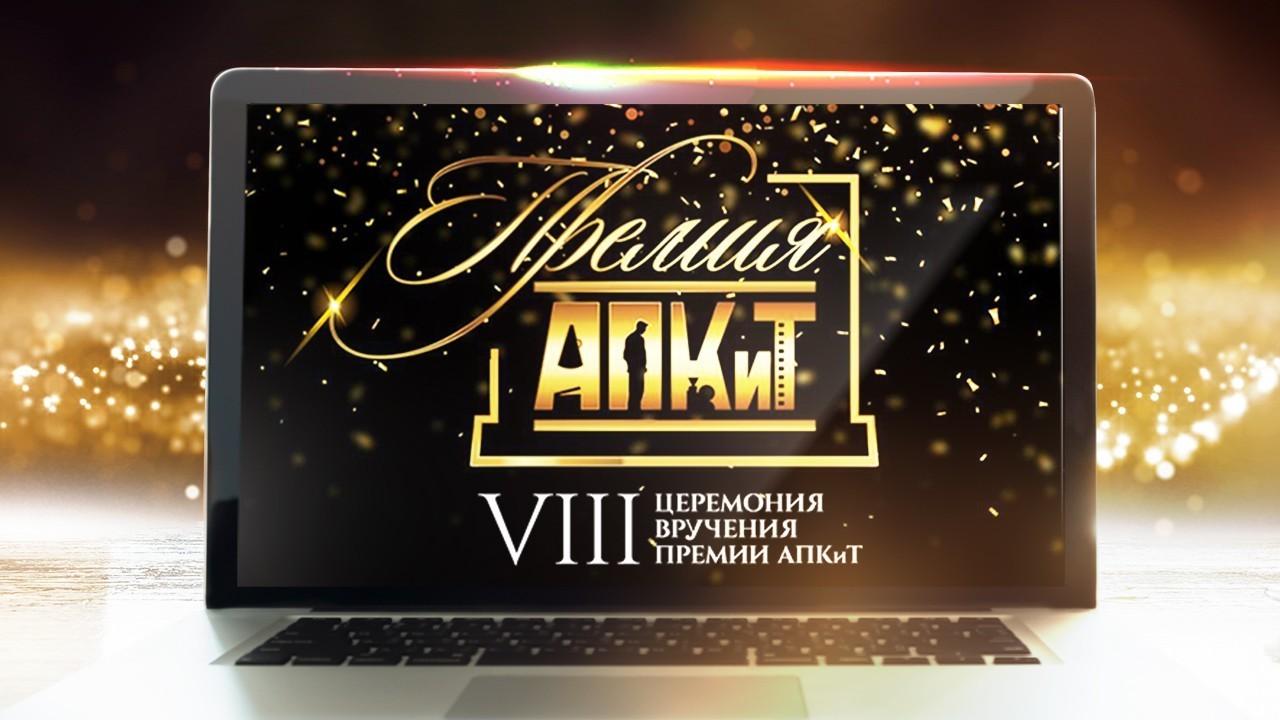 Вручение VIII премии АПКиТ впервые состоится вонлайн-формате