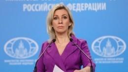 Захарова резко раскритиковала решение Трампа оразрыве связей сВОЗ