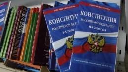 Какие поправки кКонституции россияне считают приоритетными?