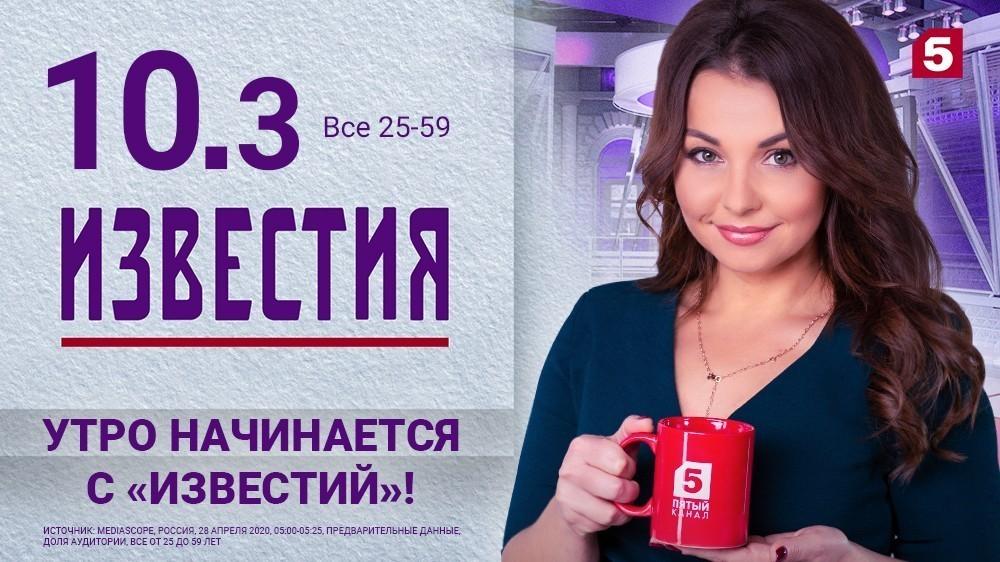Утро россиян начинается с«Известий» наПятом!