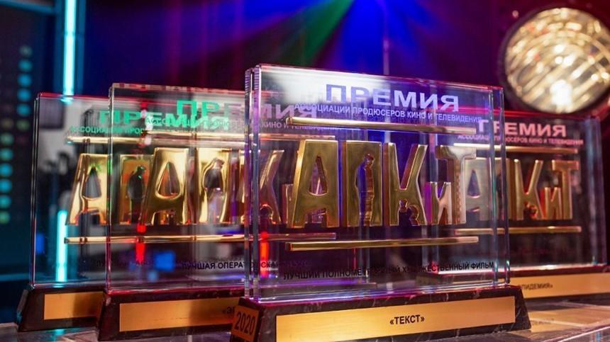 Победители Премии АПКиТ получили награды онлайн