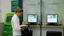 Клиенты Сбербанка пожаловались напроблемы вработе мобильного приложения