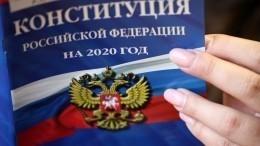 Голосование попоправкам вКонституцию назначено на1июля