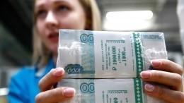 План восстановления экономики России обойдется впять триллионов рублей