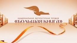 Литературная премия «Большая книга» объявила финалистов пятнадцатого сезона