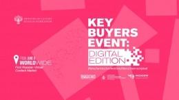 Международные эксперты выступят нароссийском форуме кино ителеиндустрии Key Buyers Event