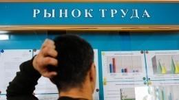 Наповышение пособия побезработице правительство выделит 56 миллиардов рублей