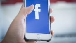Facebook начнет помечать сообщения «контролируемых государством» СМИ