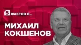Пять фактов обактере Михаиле Кокшенове