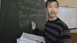 Филологи рассказали осложностях при обучении иностранцев русскому языку