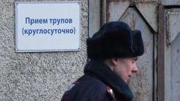 ВБашкирии проверяют, предлагалили родным умерших самостоятельно искать тела вморге