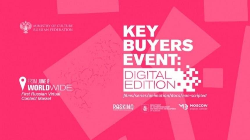 Стартовал первый виртуальный российский форум кино ителеиндустрии Key Buyers Event