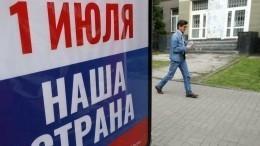 Работающие вдень голосования поКонституции получат повышенную зарплату