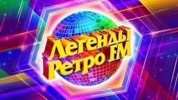 Пятый канал покажет супершоу «Легенды Ретро FM» коДню России