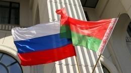 «Праздник единения»: Посол РФвБелоруссии поздравил россиян