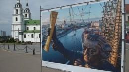ВМинске открылась фотовыставка, посвященная России— видео
