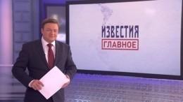Итоги недели с7 по13июня 2020 года