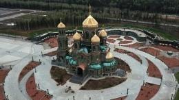 Патриарх Кирилл освятил главный храм Вооруженных сил
