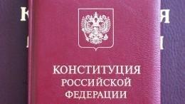 Совфед РФ: Поправки вКонституцию укрепят социальные права граждан