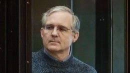 Эксперт оботношениях РФиСША после приговора Полу Уилану: «Хуже быть неможет»