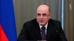 Мишустин утвердил план мероприятий попродовольственной безопасности РФ