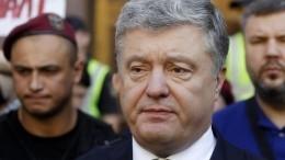 Уотца экс-президента Украины Петра Порошенко случился инсульт