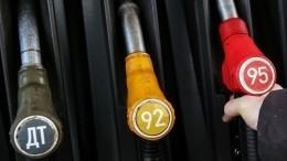 Эксперт спрогнозировал цены набензин после рекордного подорожания АИ-95