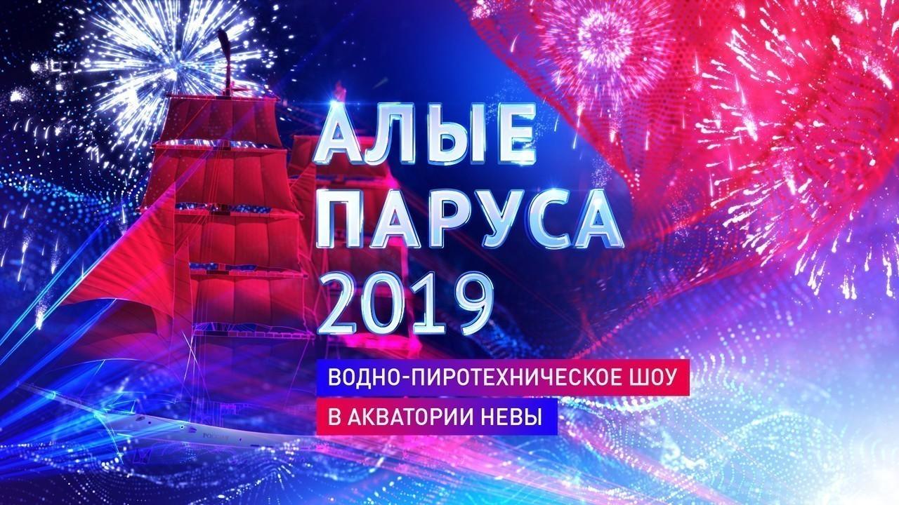 Алые Паруса 2019 | Водно-пиротехническое шоу