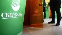 Чем грозит введение Сбербанком комиссии напереводы? —мнение экспертов