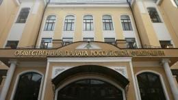 Седьмой созыв Общественной палаты РФпровел первое пленарное заседание