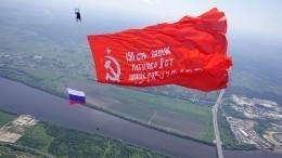 Самое большое Знамя Победы развернули парашютисты над Подмосковьем— видео