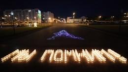 Тысячи россиян приняли участие вакции «Свеча памяти»