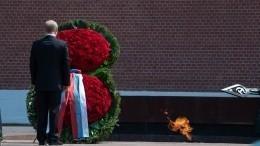 Владимир Путин вДень памяти искорби возложил цветы кМогиле Неизвестного Солдата