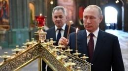 Впамять острашной войне: Путин посетил главный храм Вооруженных сил России