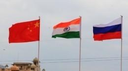 Лавров назвал сотрудничество России, Индии иКитая фактором международной стабильности