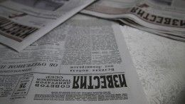 Ветеранам ВОВ раздадут исторический номер газеты «Известия»