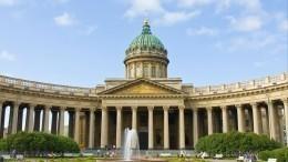 Как изменится Казанский собор вПетербурге после реставрации