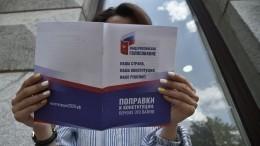 ВСовфеде заявили опопытках Запада повлиять наголосование попоправкам вКонституцию