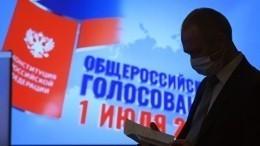ОтФранции доТаиланда: Россияне голосуют попоправкам вКонституцию зарубежом