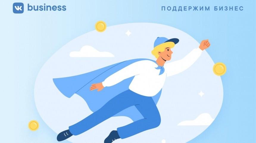 ВКонтакте объявила опродлении акции поподдержке предпринимателей