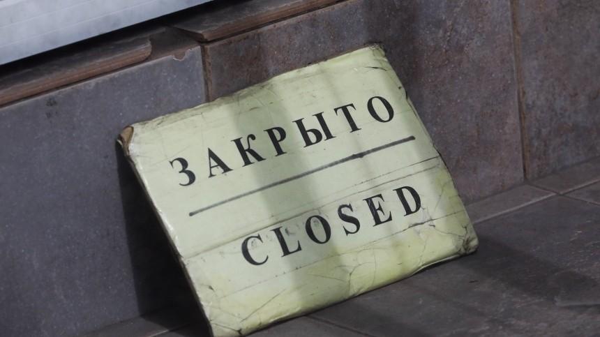 Сотни магазинов иресторанов навсегда закрылись вцентре Петербурга из-за пандемии