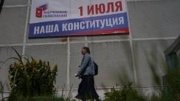 ВРоссии завершается онлайн-голосование попоправкам вКонституцию